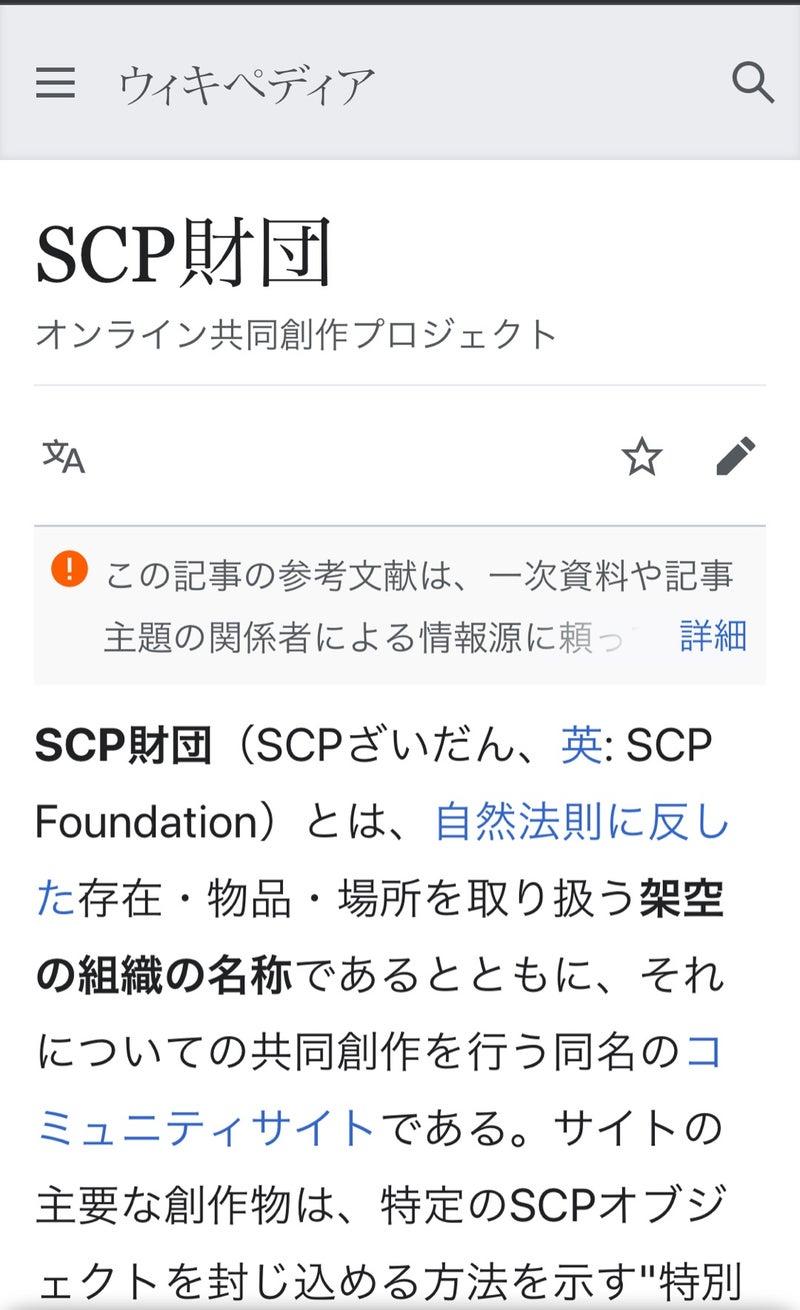 と は scp