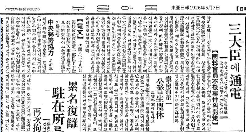金虎門事件(2)国粋会と京城弁護士新聞記者有志連盟 | 一松書院のブログ
