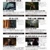 7/18(土)<未体験ゾーンの映画たち2020>延長戦開催!の画像