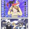 【算命学四コマ漫画】木下優樹菜が「復帰」から急転直下「引退」となった理由の画像