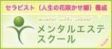 http://www.m-e-school.jp/