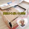 購入品より豪華な「現品オマケ」韓国から到着した購入品たち