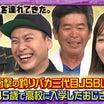 この後『激レアさんを連れてきた』山下健二郎出演 NAOTOさんの告発VTRも