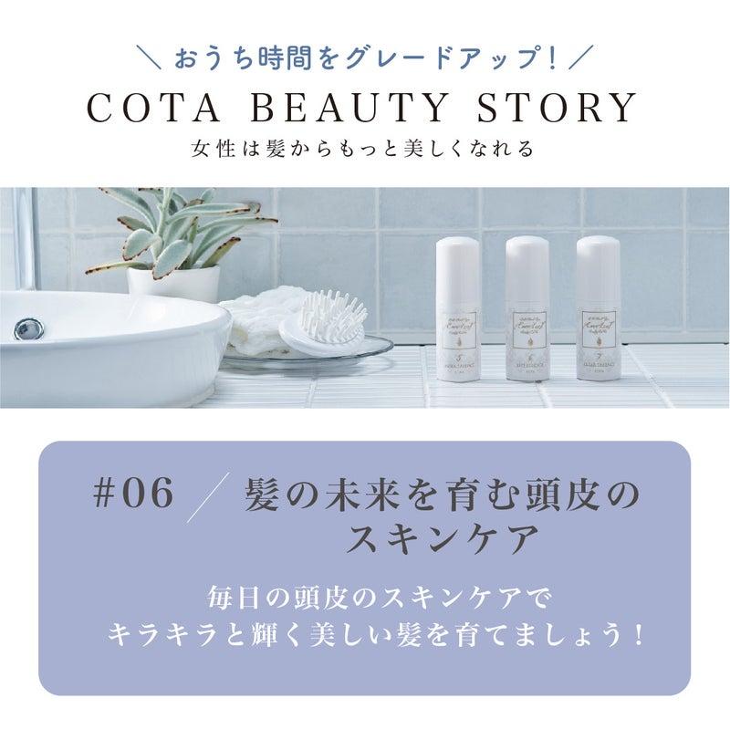 Beauty Story(#06 髪の未来を育む頭皮のスキンケア)