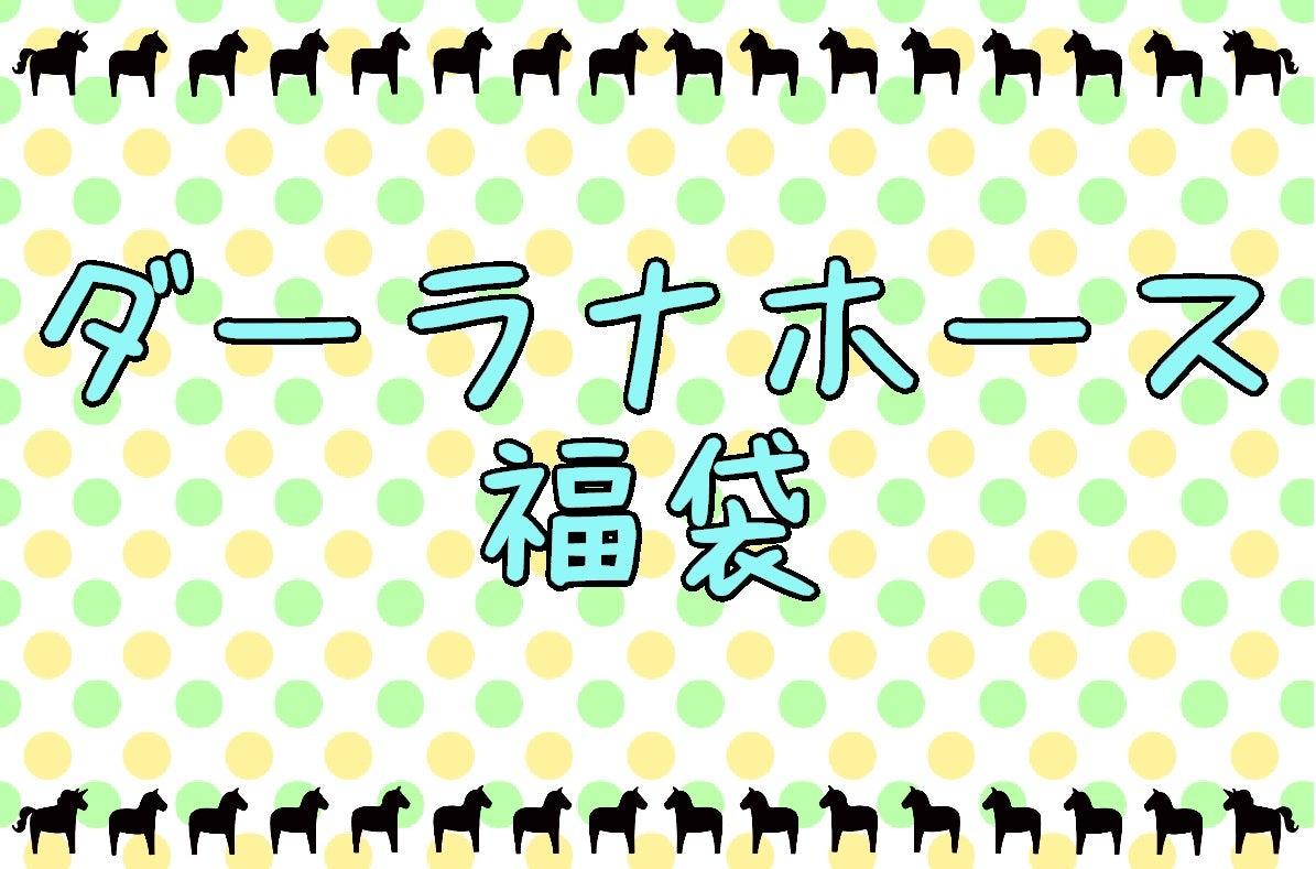 【3周年フェア】ダーラナホース福袋