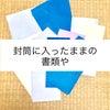 【収納案】書類の整理・収納の画像