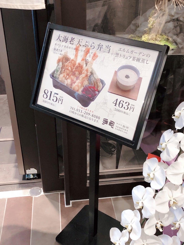 天ぷら弥平/札幌・大通(miredo)