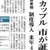 【政策実現】県内初!同性カップル 市が証明へ!制度導入は来年4月目標の画像