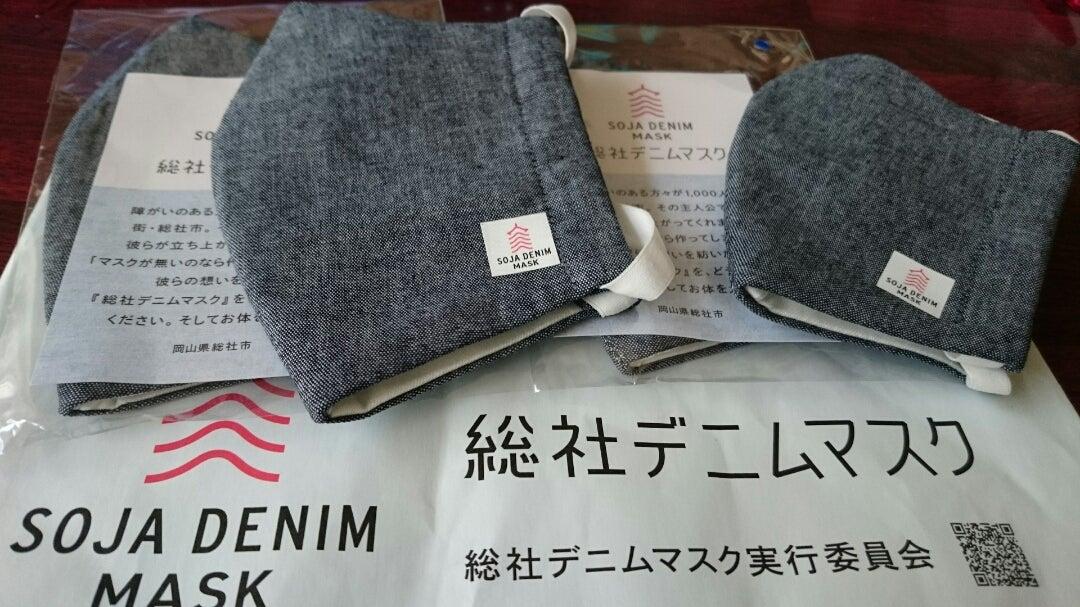 デニム マスク 総社 岡山県総社市『総社デニムマスク』感想口コミまとめ!縫製がしっかりしていてフィット感が良い◎