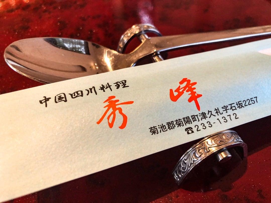 菊陽 秀峰