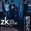 『ZK 頭脳警察50 未来への鼓動』公開決定!の画像