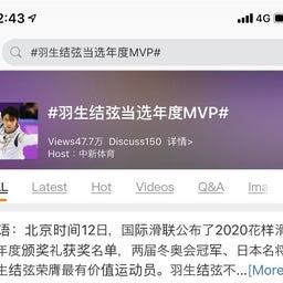 画像 ちょちょ、中国で羽生結弦がトレンド入りーー!!#ISUアワード #MVS賞 #中国シチズン の記事より 4つ目