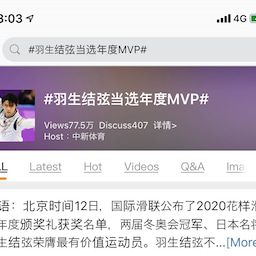 画像 ちょちょ、中国で羽生結弦がトレンド入りーー!!#ISUアワード #MVS賞 #中国シチズン の記事より 5つ目