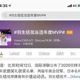 画像 ちょちょ、中国で羽生結弦がトレンド入りーー!!#ISUアワード #MVS賞 #中国シチズン の記事より 6つ目