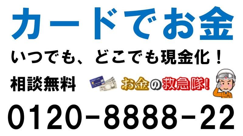 渋谷現金化カードでお金渋谷区渋谷駅