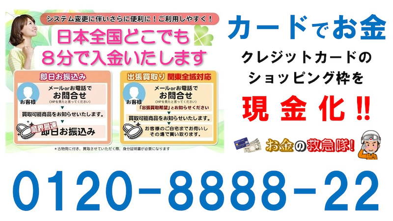 【カードでお金渋谷区】現金化ならクレジットカード