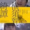 『横須賀綺譚』公開決定!の画像