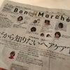先月、朝日新聞BonMarcheに載りましたの画像