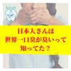 日本人は世界一口臭が臭い‼️の画像