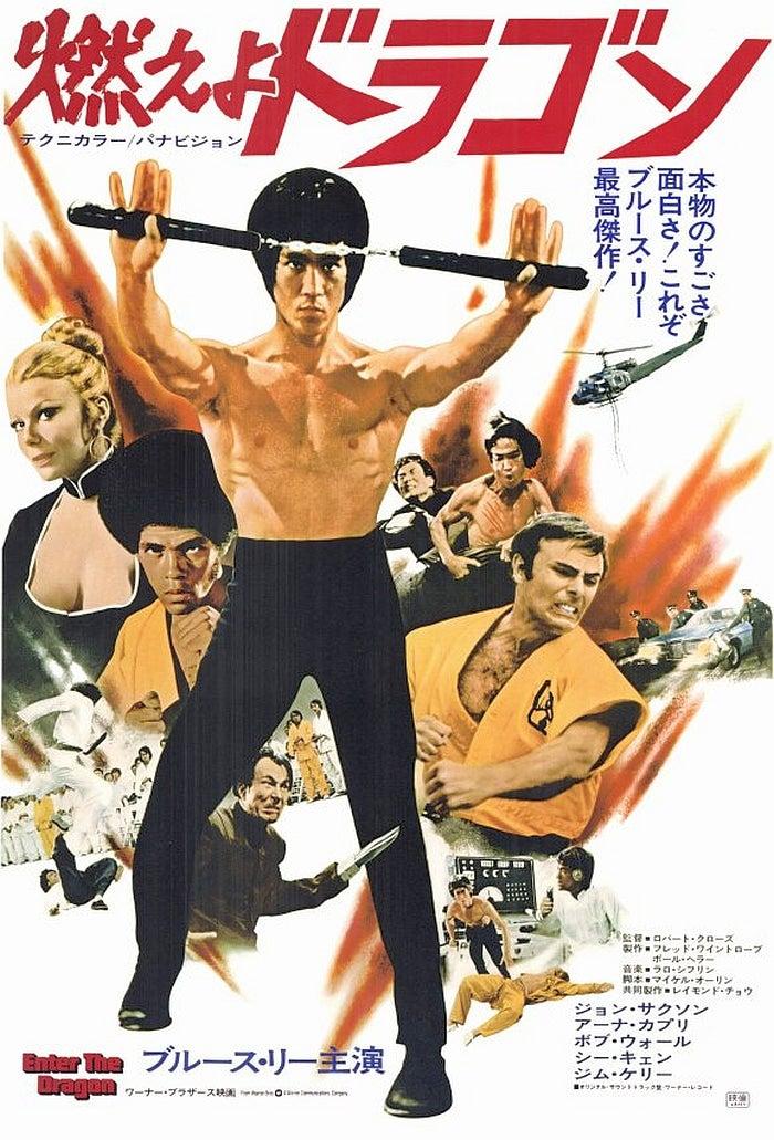 Asian Film Foundation 聖なる館で逢いましょう燃えよドラゴン 1973年 ブルース・リー最後の映画