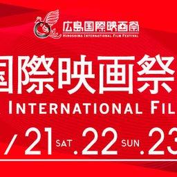 画像 広島国際映画祭2020(HIFF)開催!オープニングを飾る 「被爆ピアノコンサート」出演者募集! の記事より 3つ目