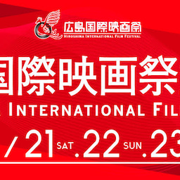 画像 広島国際映画祭2020(HIFF)開催!オープニングを飾る 「被爆ピアノコンサート」出演者募集! の記事より 1つ目