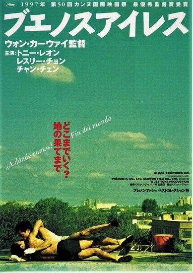 1997年の日本公開映画