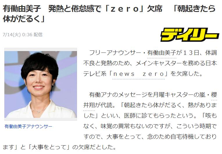 休み 有働 さん 有働由美子アナ「news zero」復帰