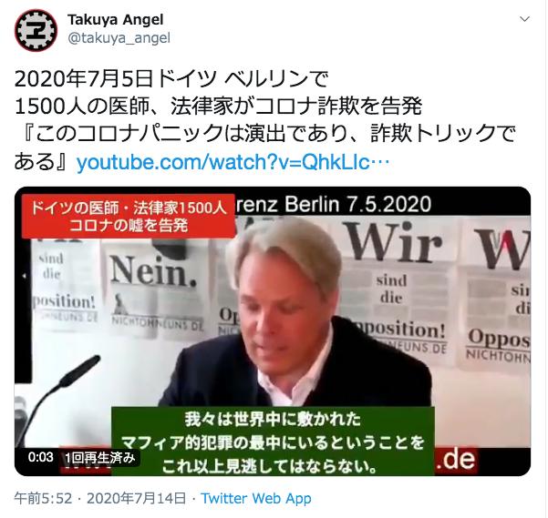 1500人の医師、法律家がコロナ詐欺を告発 | Takuya Angel Official ...