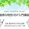 ★満席★8/29 敏感な特性HSP入門講座@富田林市立中央公民館/大阪の画像