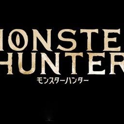 画像 全世界が熱望する映画 『モンスターハンター』が公開延期を決定! の記事より 1つ目