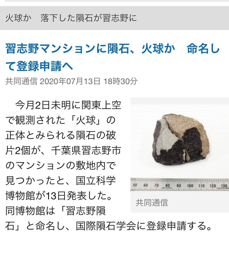 隕石 の 習志野 マンション どこ
