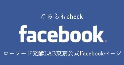 Facebookページも登録してね!