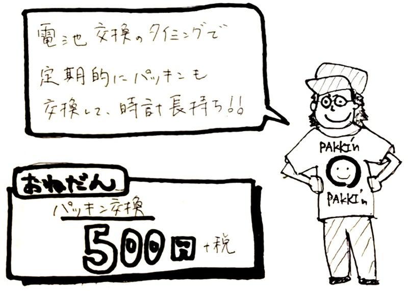 激安!時計の電池交換の際にはパッキン交換もお勧めいたします。千葉県松戸市松戸駅亀有金町馬橋
