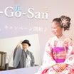 神戸で七五三の写真を撮るなら、三宮写真室で♪特別プランご予約受付中☆