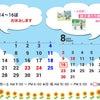 7・8月の営業日お知らせ☆長崎県島原市にある自転車屋さん「自転車生活課ゆう」の画像