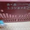 レジ袋 有料化実施 エコバック持参の画像