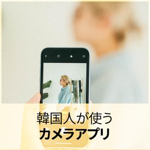 韓国のインスタグラマーが使う「加工アプリ」2020年最新版の画像