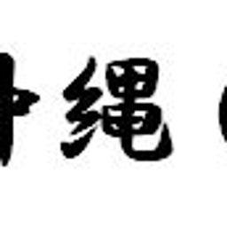 画像 沖縄の職人が手がける沖縄県産黒木三線! の記事より 11つ目