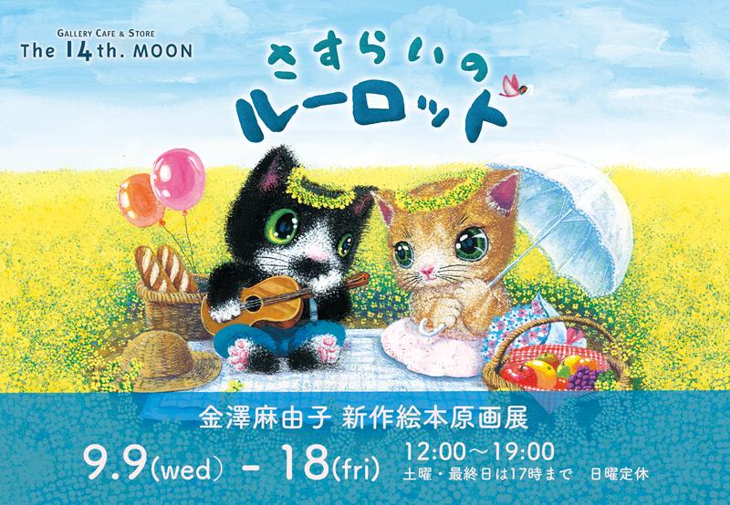 【あと2日】絵本原画展「さすらいのルーロット」@大阪 The14th.moon