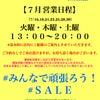【渋谷販売会】7月 渋谷販売会についての画像