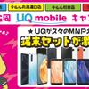 【UQnobile】大手から格安携帯会社への検討中の方への画像