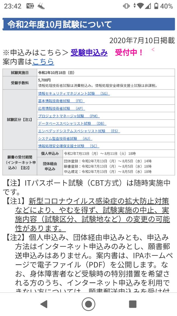 申し込み 試験 者 応用 技術 情報