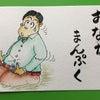 07月15日 みさと村 絵手紙 ^|^の画像