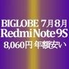 【BIGLOBEモバイル】Xiaomi Redmi Note 9S 8,060円 税別の画像