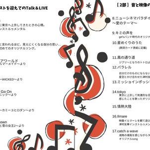 音と映像の旅〜one-manconcert〜の画像