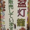 【SELP江能】灯籠☆完成しました(*^。^*)の画像