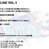 8/1~8/30 バトクラ オンライン VOL.1 イベント詳細の画像