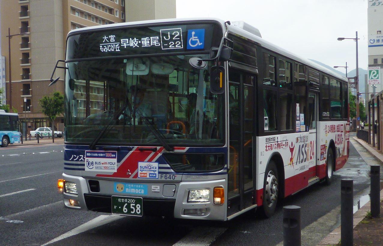 バス 長崎 suica 県営