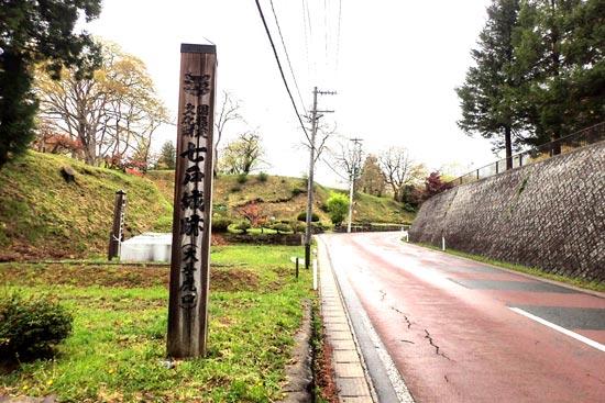 七戸城【37】